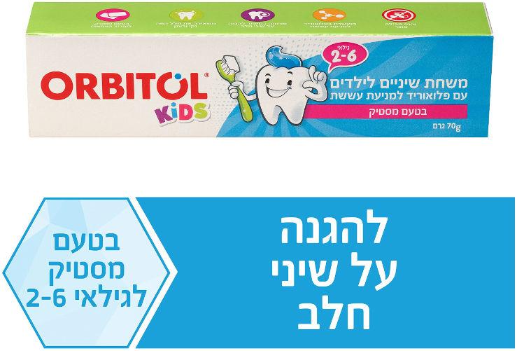 משחת שיניים לילדים עם פלואוריד למניעת עששת בטעם מסטיק