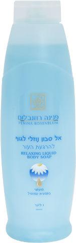 אל סבון נוזלי לגוף מועשר בתמצית קמומיל