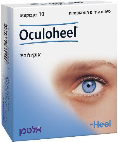 Oculoheel טיפות עיניים הומאופתיות