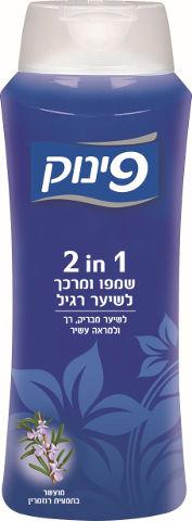 שמפו ומרכך לשיער רגיל 2 ב-1
