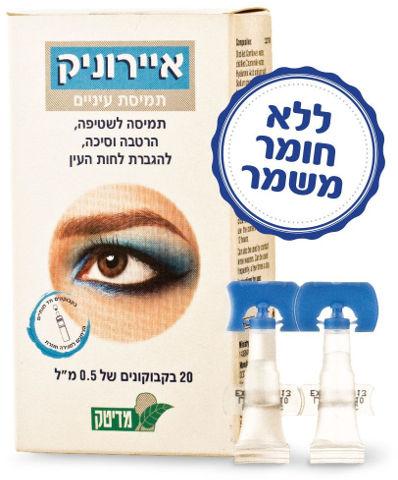 איירוניק - תמיסת עיניים לשטיפה, הרטבה וסיכה ולהגברת לחות העין
