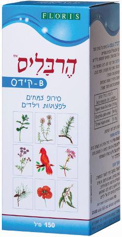 הרבליס B-קידס סירופ צמחים לפעוטות וילדים