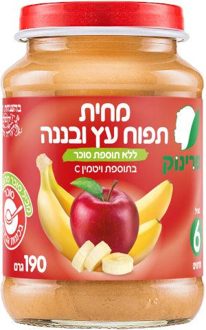 מחית בננה ותפוח עץ שלב 3