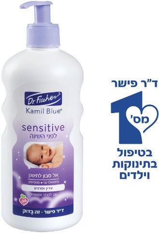 סנסיטיב לפני השינה אל סבון לתינוק