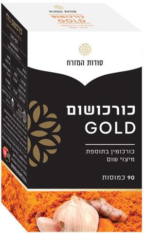כורכושום GOLD כורכומין בתוספת מיצוי שום