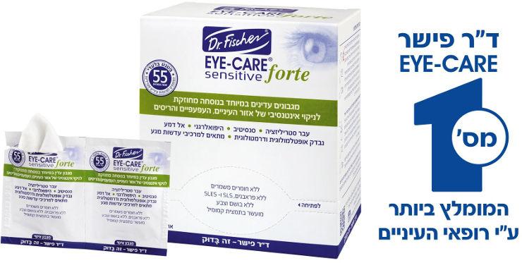 מגבונים לעיניים לניקוי אינטיסיבי של העפעפיים והריסים נוסחה מחוזקת