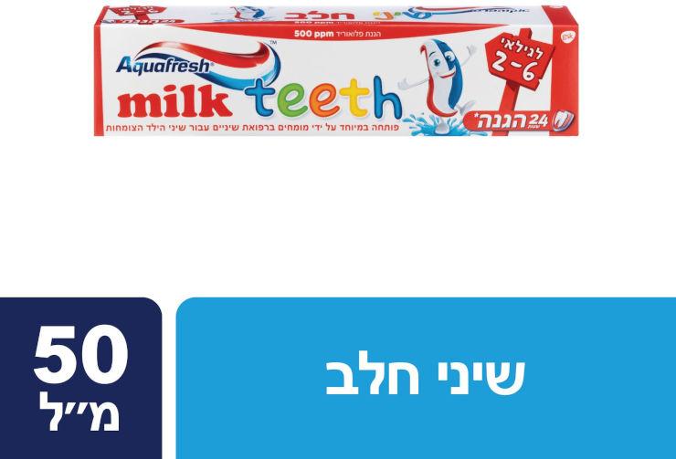 משחה לשיני חלב לגילאי 2-6