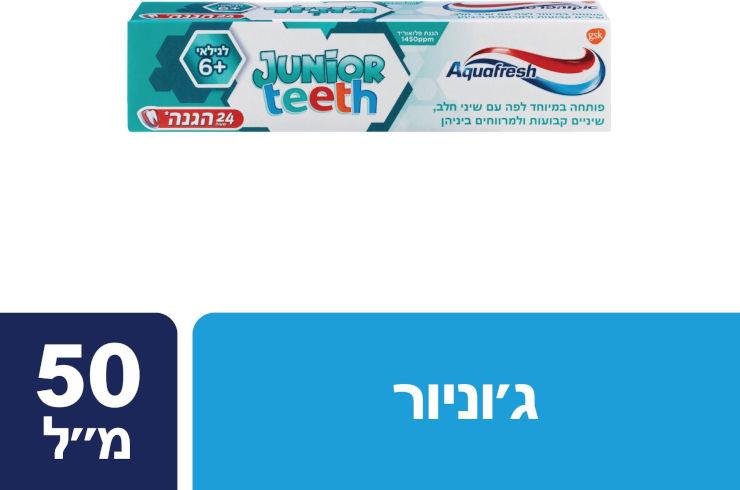 JUNIOR משחת שיניים לילדים +6
