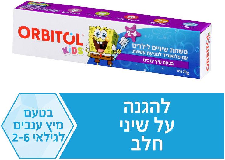 משחת שיניים לילדים עם פלואוריד למניעת עששת