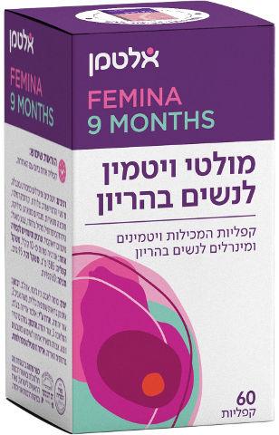 מולטי ויטמין לנשים בהריון