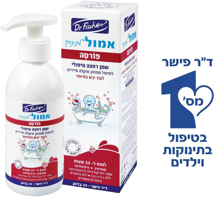 שמן רחצה טיפולי לעור יבש במיוחד