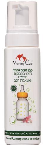סבון טבעי מיוחד לניקוי בקבוקים,מוצצים ומשאבות חלב