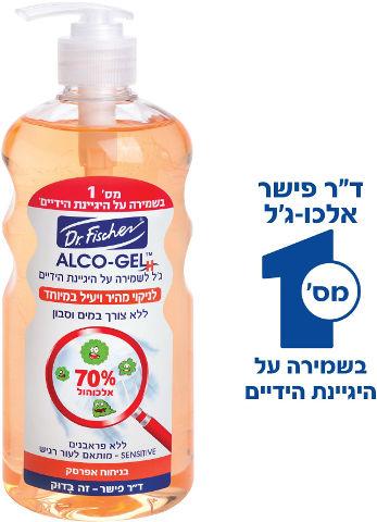 אלכו-ג'ל גל לשמירת היגיינת הידיים 70% אלכוהול בניחוח אפרסק
