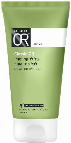 CLASSIC-OR ג'ל לניקוי יסודי לכל סוגי העור