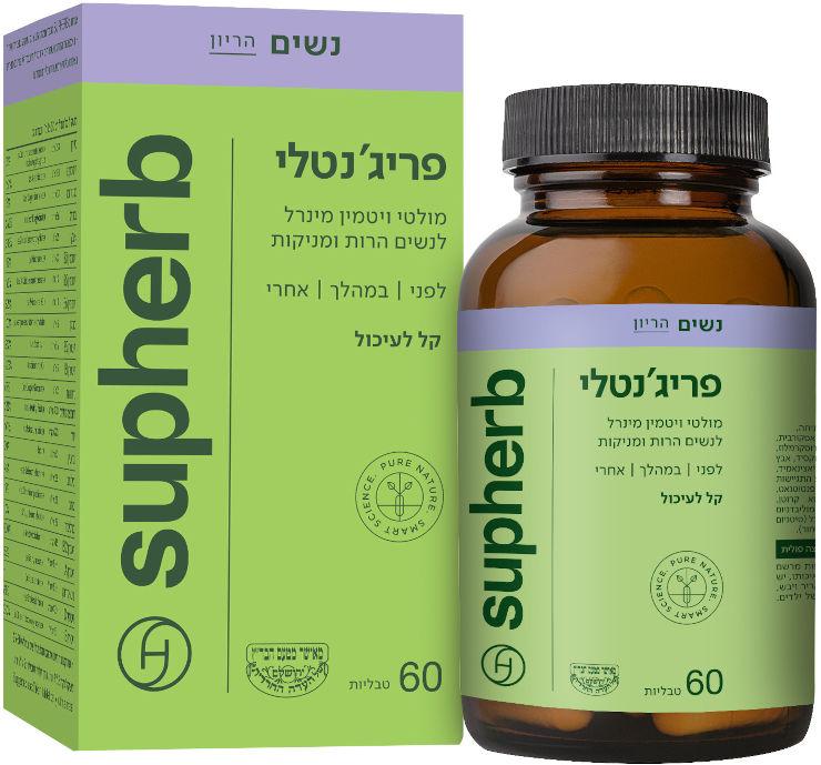 פריג׳נטלי - מולטי ויטמין לנשים הרות ומניקות