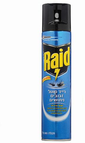 קוטל זבובים ויתושים