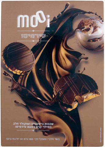 שכבות ביסקוויט ושוקולד חלב במילוי קרם בטעם טירמיסו