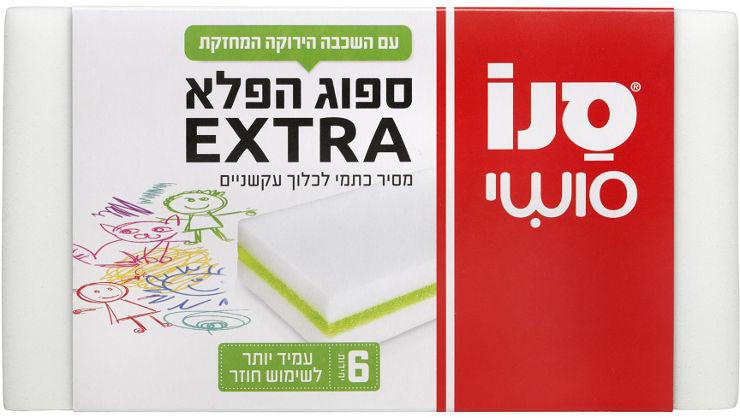 סושי ספוג הפלא EXTRA
