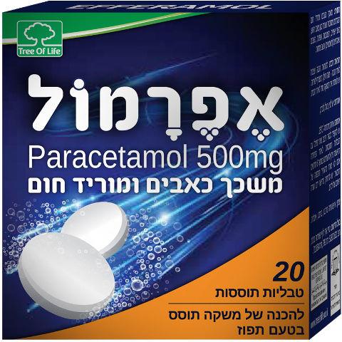 אפרמול - משכך כאבים ומוריד חום