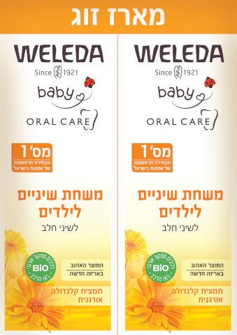 משחת שיניים לילדים זוג
