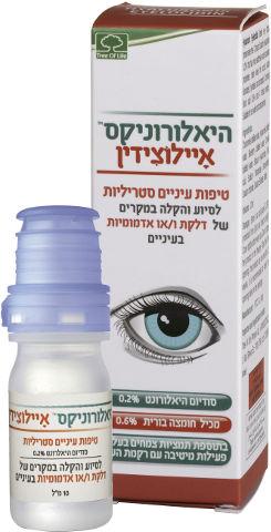 היאלורוניקס איילודידין טיפות עיניים סטיריליות