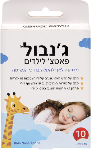 פאטצ' לילדים מדבקה לאף להקלה בדרכי הנשימה