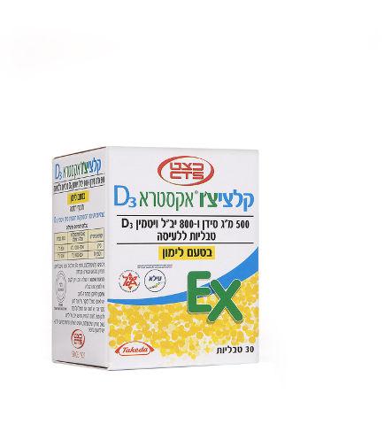 אקסטרא D3 טבליות ללעיסה בטעם לימון