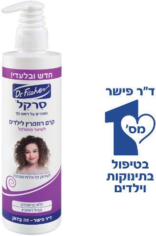 קרם רוזמרין לילדים לשיער מתולתל