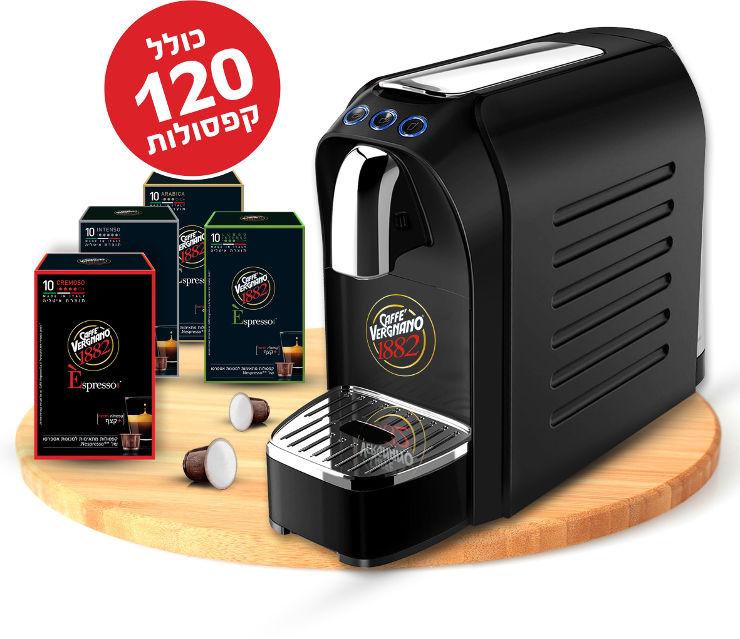 מארז ZERO מכונת קפה + 120 קפסולות