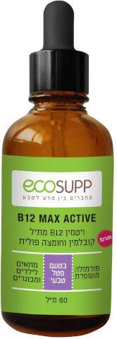 MAX ACTIVE ויטמין B12 מתיל קובלמין וחומצה פולית טבעית