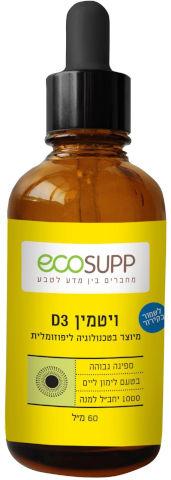 ויטמין D3 טבעוני בטכנולוגיה ליפוזומלית
