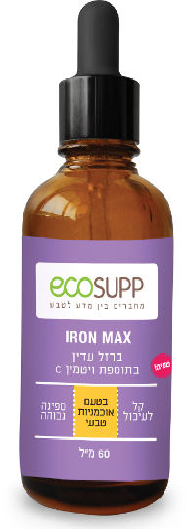 IRON MAX ברזל עדין בתוספת ויטמין C