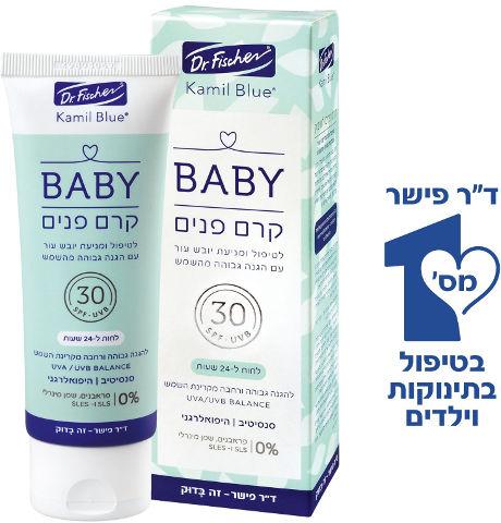 BABY סנסטיב קרם פנים לתינוק SPF30