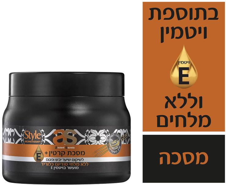 מסכת קרטין +ויטמין E לשיקום שיער יבש ופגום