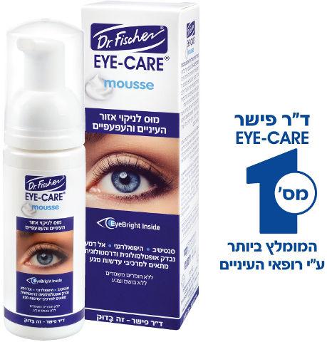 מוס לניקוי אזור העיניים והעפעפיים