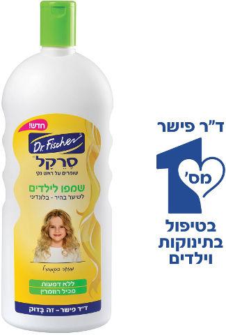 שמפו לילדים לשיער בהיר - בלונדיני