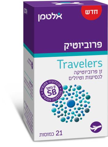 פרוביוטיק TRAVELERS זן פרוביוטיקה לנסיעות וטיולים