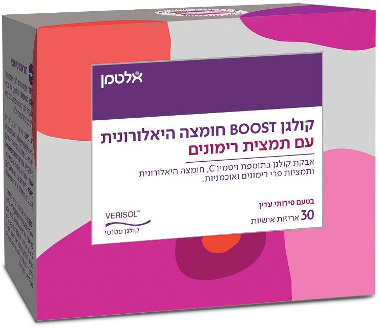 קולגן BOOST אבקת קולגן בתוספת חומצה היאלורונית