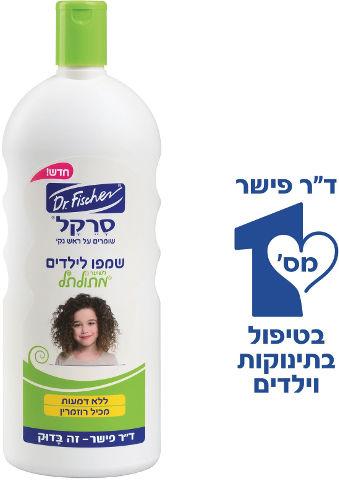 שמפו לילדים לשיער מתולתל