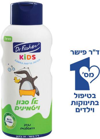 KIDS אל סבון ויטמינים