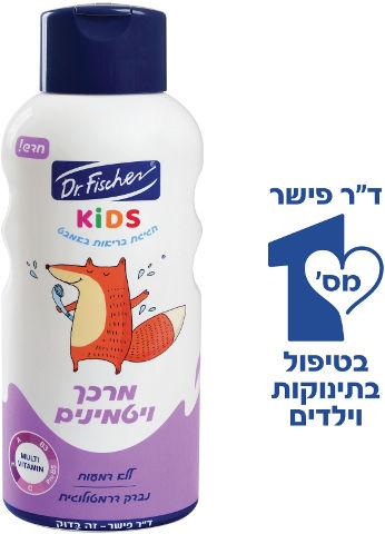 KIDS מרכך ויטמינים
