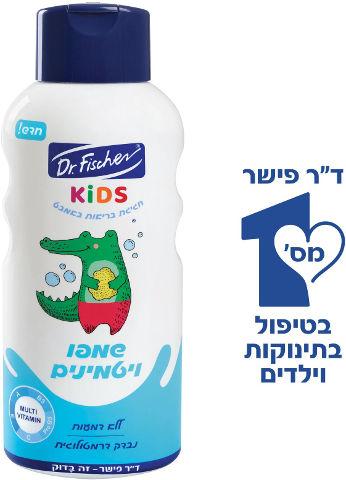 KIDS שמפו ויטמינים