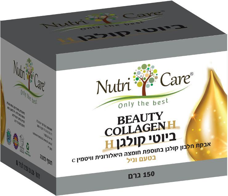 ביוטי קולגן H אבקת חלבון קולגן בטעם וניל