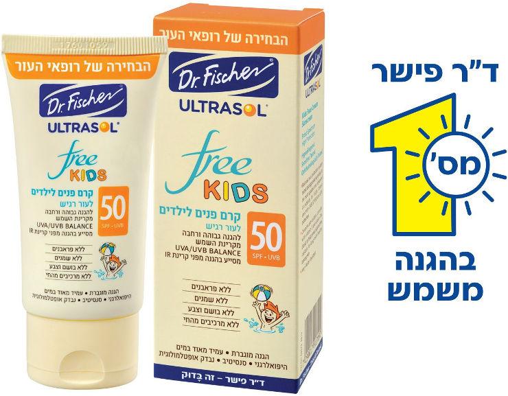 FREE KIDS קרם פנים לילדים SPF50 לעור רגיש
