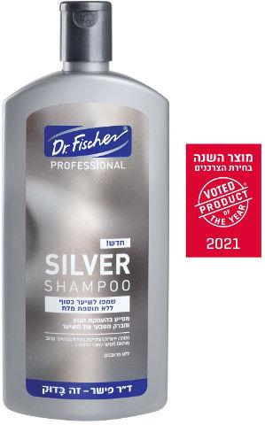 SILVER שמפו לשיער כסוף ללא תוספת מלח