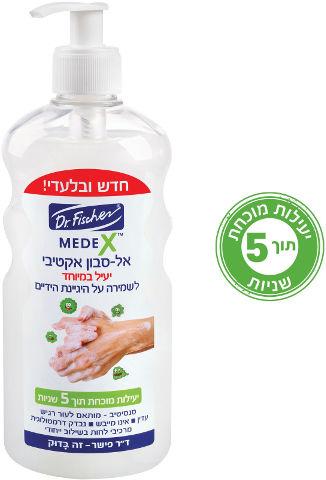 MEDEX אל סבון אקטיבי