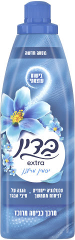 אקסטרה- מרכך כביסה בניחוח יסמין מרענן
