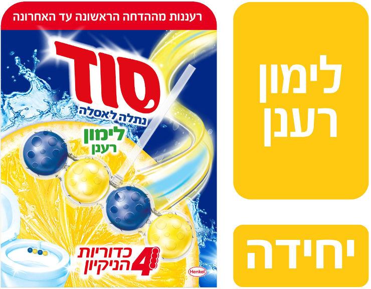 סבון אסלה לימון