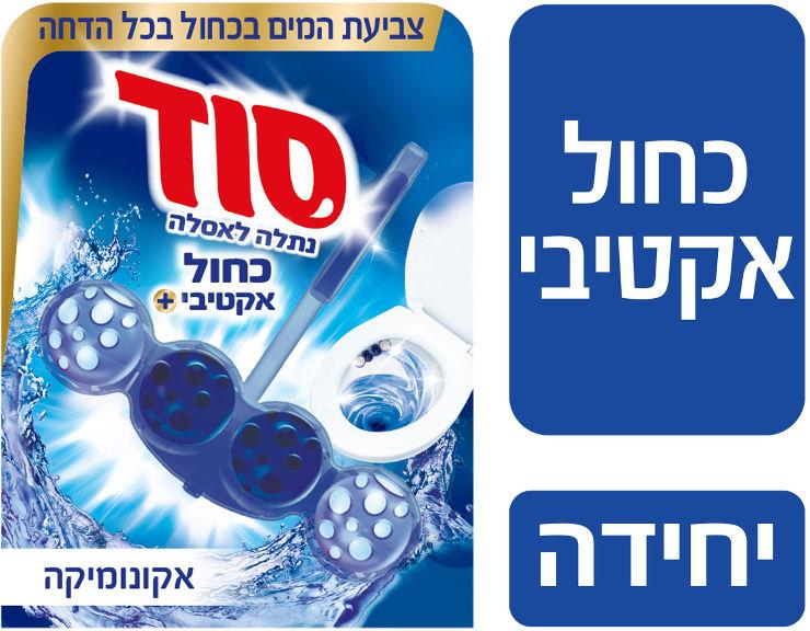 סבון אסלה כחול אקטיבי אקונומיקה