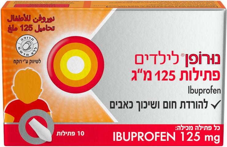 """לילדים פתילות איבופרופן 125 מ""""ג"""